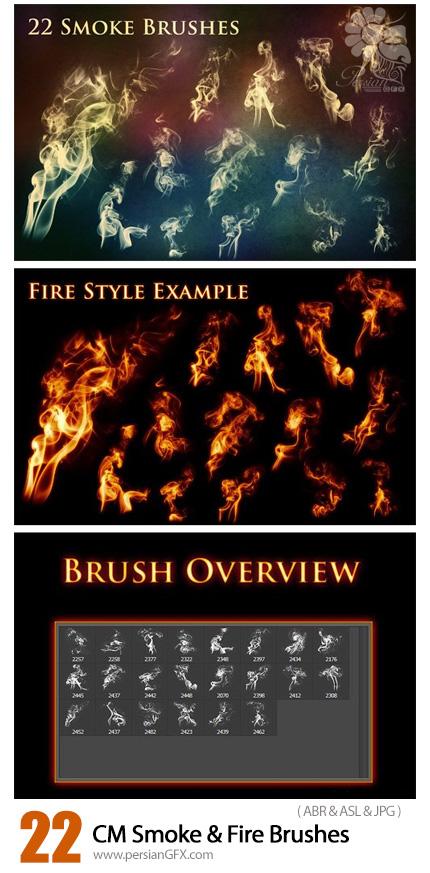 دانلود 22 براش فتوشاپ دود و آتش - CM 22 Smoke And Fire Brushes