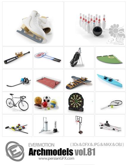 دانلود مدل های آماده سه بعدی آرچ مدل - آبجکت آماده از وسایل ورزشی و زمین فوتبال و بسکتبال و چوب بیستبال ... - شماره 81 - Archmodels 81