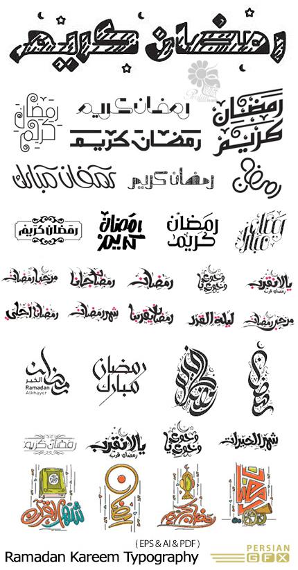 دانلود طرح های تایپوگرافی ماه رمضان با فرمت وکتور - Ramadan Kareem Typography Pack