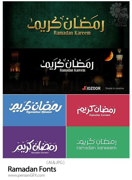 دانلود لوگو تایپ رمضان کریم - Ramadan Fonts