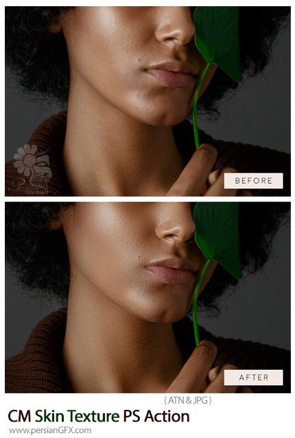 دانلود اکشن فتوشاپ ساخت تکسچر پوست صورت - CM Skin Texture PS Action