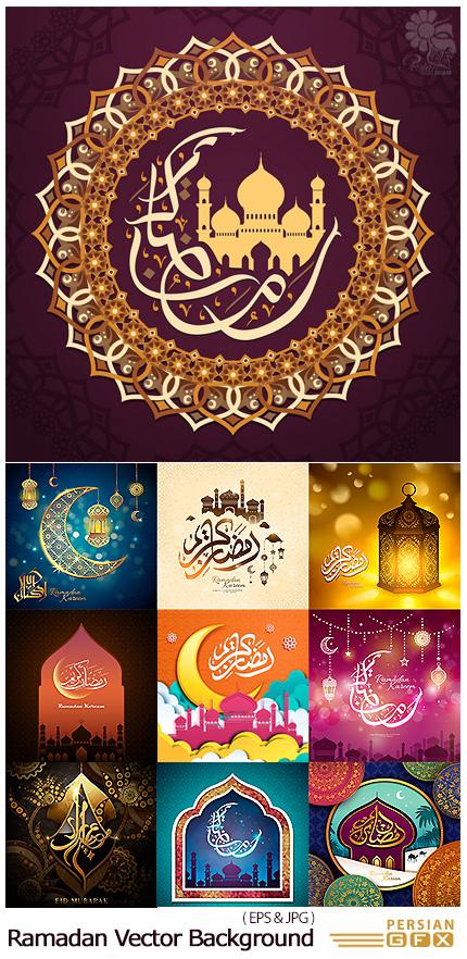 دانلود تصاویر وکتور کارت پستال و بک گراندهای اسلامی ماه مبارک مضان - Ramadan Kareem Vector Greeting Card Islamic Background