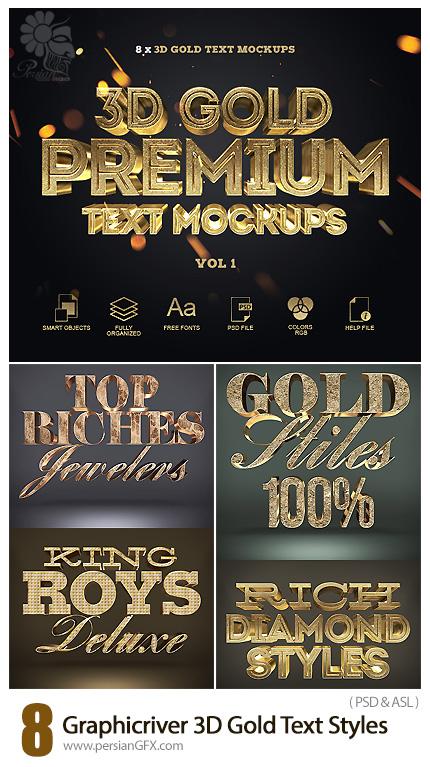 دانلود استایل فتوشاپ با 8 افکت لایه باز طلایی سه بعدی متن از گرافیک ریور - Graphicriver 3D Gold Text Styles