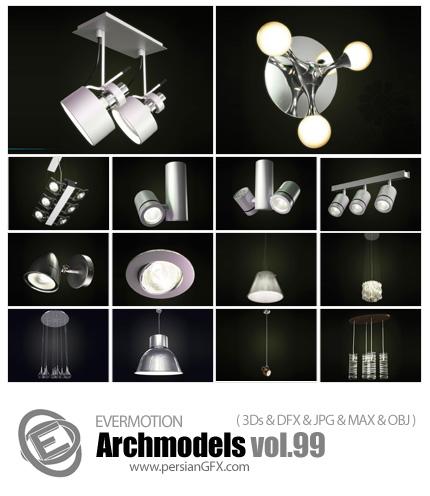 دانلود مدل های آماده سه بعدی آرچ مدل - آبجکت آماده از لامپ و چراغ در دو حالت روشن و خاموش ... - شماره 99 - Archmodels 99