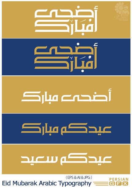 دانلود تصاویر وکتور تایپوگرافی عربی عید مبارک - Eid Mubarak Arabic Typography