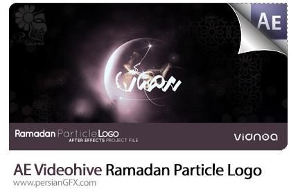 دانلود پروژه آماده افترافکت نمایش لوگوی ماه رمضان با افکت ذرات پراکنده درخشان به همراه آموزش ویدئویی از ویدئوهایو - Videohive Ramadan Particle Logo AE Templates