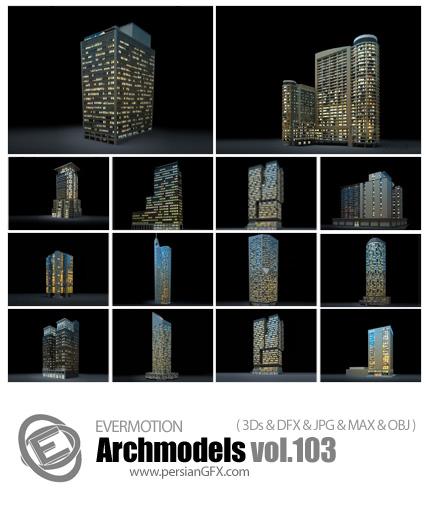 دانلود مدل های آماده سه بعدی آرچ مدل - آبجکت آماده از آسمان خراش ... - شماره 103 - Archmodels 103