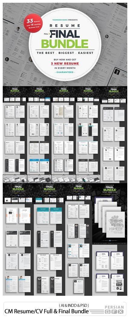 دانلود مجموعه قالب آماده رزومه و کارت ویزیت های تجاری با فرمت ایندیزاین - CM Resume/CV Full And Final Bundle