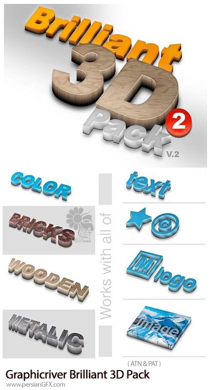 دانلود اکشن فتوشاپ ساخت متن، اشکال، لوگو و تصاویر سه بعدی از گرافیک ریور - Graphicriver Brilliant 3D Pack