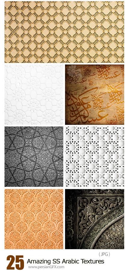 دانلود مجموعه تصاویر با کیفیت تکسچر عربی و اسلامی از شاتر استوک - Amazing ShutterStock Arabic Textures