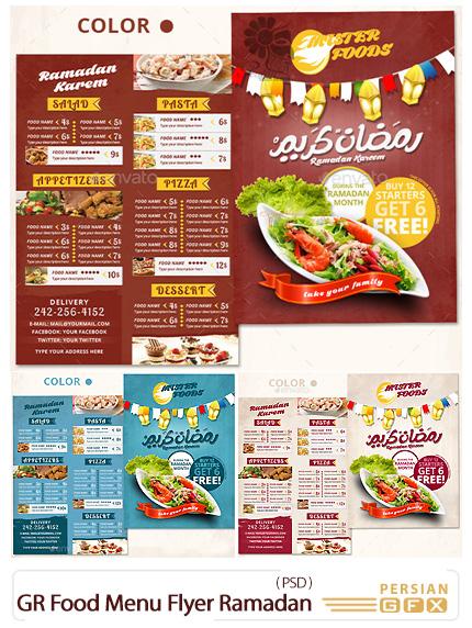 دانلود تصاویر لایه باز فلایر و منوی غذای ماه رمضان از گرافیک ریور - GraphicRiver Food Menu Flyer Ramadan