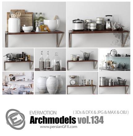 دانلود مدل های آماده سه بعدی آرچ مدل - آبجکت آماده از انواع ظروف ... - شماره 134 - Archmodels 134
