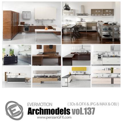 دانلود مدل های آماده سه بعدی آرچ مدل - آبجکت آماده از مدل های مختلف آشپزخانه ... - شماره 137 - Archmodels 137