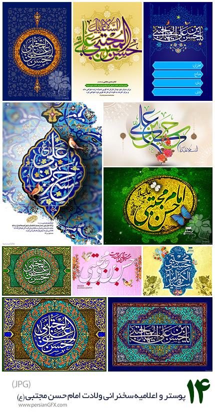 دانلود 14 پوستر و اعلامیه سخنرانی با کیفیت ولادت امام حسن مجتبی علیه السلام