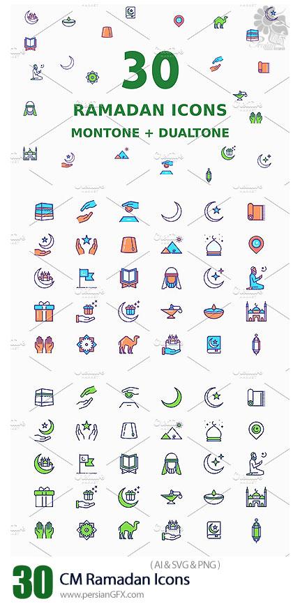 دانلود 30 آیکون متنوع ماه رمضان، کعبه، قرآن، مسجد، عبادت و ... - CM Ramadan Icons