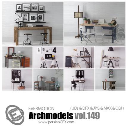 دانلود مدل های آماده سه بعدی آرچ مدل - آبجکت آماده از انواع میز و وسایل کار ... - شماره 149 - Archmodels 149
