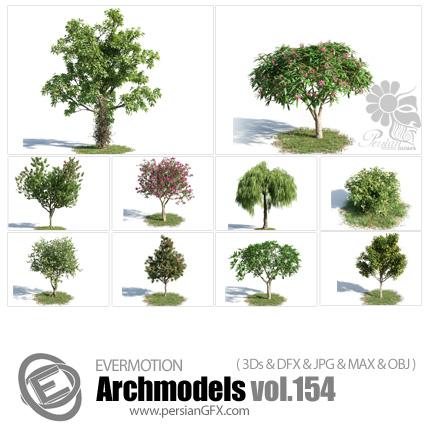 دانلود مدل های آماده سه بعدی آرچ مدل - آبجکت آماده از مدل های متنوع درخت ... - شماره 154 - Archmodels 154