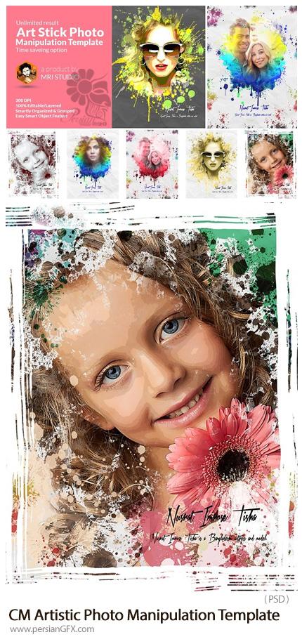 دانلود قالب لایه باز تبدیل تصاویر به نقاشی آبرنگی - CM Artistic Photo Manipulation Template