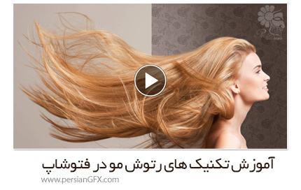 دانلود آموزش تکنیک های رتوش مو در فتوشاپ از CreativeLive - CreativeLIVE Retouching Techniques For Hair In Photoshop