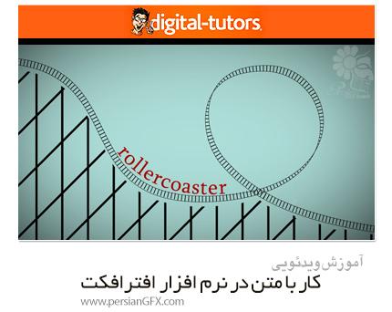 دانلود آموزش کار با متن در افترافکت از دیجیتال تتور - Digital Tutors All Things Text In After Effects