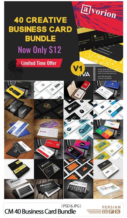 دانلود 40 تصویر لایه باز کارت ویزیت با طرح های متنوع - CM 40 Business Card Bundle
