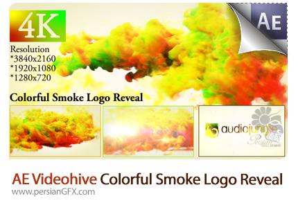 دانلود پروژه آماده افترافکت نمایش لوگو با افکت دودهای رنگارنگ به همراه آموزش ویدئویی از ویدئوهایو - Videohive Colorful Smoke Logo Reveal AE Templates