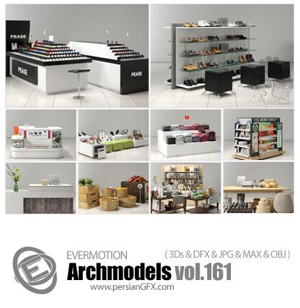 دانلود مدل های آماده سه بعدی آرچ مدل - آبجکت آماده از مدل های متنوع وسایل فروشگاه ... - شماره 161 - Archmodels 161