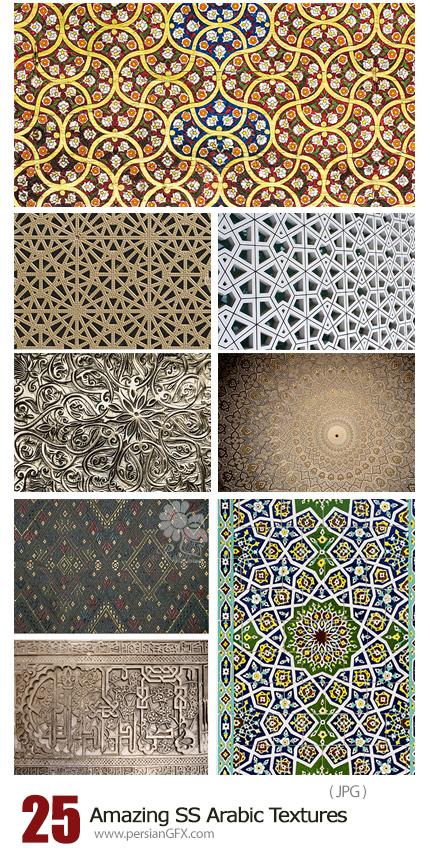 دانلود مجموعه تصاویر تکسچر اسلامی از شاتر استوک - Amazing ShutterStock Arabic Textures