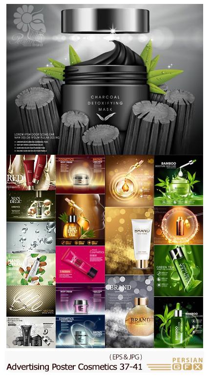 دانلود مجموعه تصاویر وکتور پوسترهای تبلیغاتی لوازم آرایشی - Advertising Poster Concept Cosmetics Vector 37-41