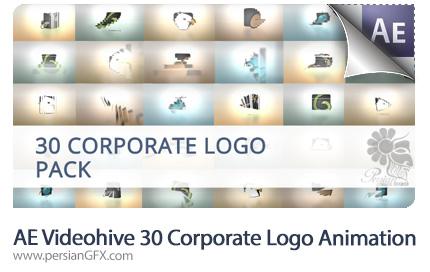 دانلود پروژه آماده افترافکت 30 افکت متحرک نمایش لوگو از ویدئوهایو - Videohive 30 Corporate Logo Animation Pack After Effects Templates