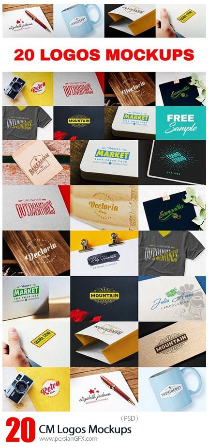 دانلود 20 موکاپ لایه باز آرم و لوگوی چاپی - CM 20 Logos Mockups