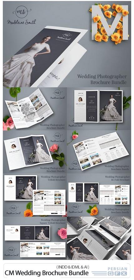 دانلود مجموعه تصاویر لایه باز بروشورهای دولت و سه لت عروسی با فرمت های ایندیزاین و وکتور - CM Madeleine Wedding Brochure Bundle