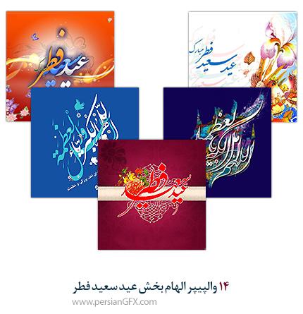 دانلود والپیپرهای الهام بخش عید سعید فطر