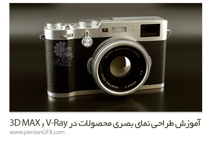 دانلود آموزش طراحی نمای بصری محصولات در وری و تریدی مکس از Pluralsight - Pluralsight Product Visualization With V-Ray And 3ds Max