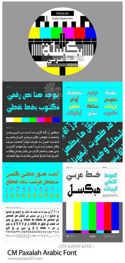 دانلود فونت عربی پیکسلی - CM Paxalah Arabic Font