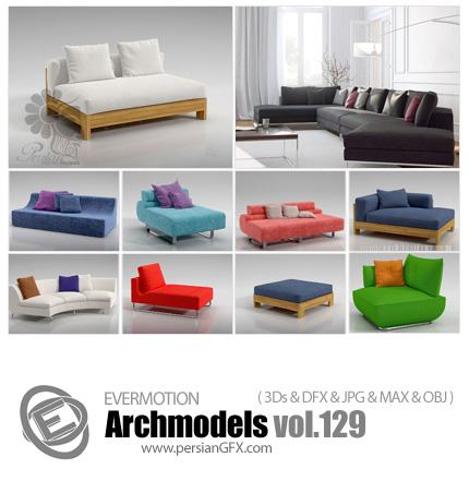 دانلود مدل های آماده سه بعدی آرچ مدل - آبجکت آماده از مدل بسیار با کیفیت و دقیق از انواع  مبلمان و کاناپه های مدولار ... - شماره 129 - Archmodels 129