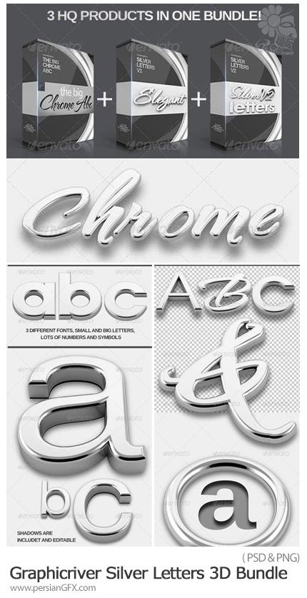 دانلود افکت لایه باز متن نقره ای سه بعدی از گرافیک ریور - Grapicriver Silver Letters 3D Bundle