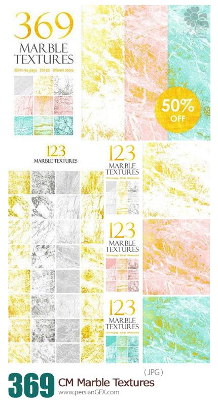 دانلود 369 تکسچر طرح سنگ مرمر با رنگ های متنوع - CM 369 Marble Textures