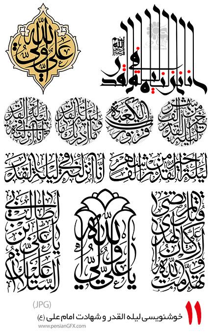 دانلود 11 تصویر خوشنویسی و تایپوگرافی لیله القدر و شهادت امام علی علیه السلام