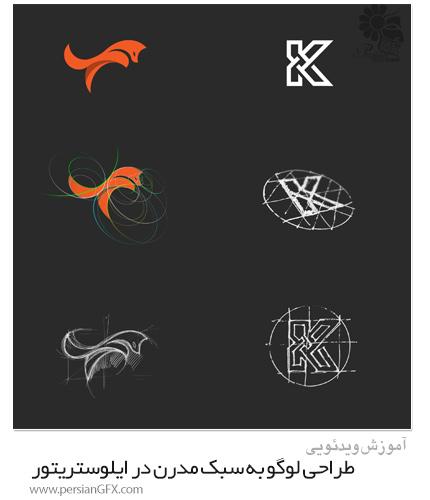 دانلود آموزش طراحی لوگو به سبک مدرن در ایلوستریتور از Skillshare - Skillshare Design a Logo In Modern Style