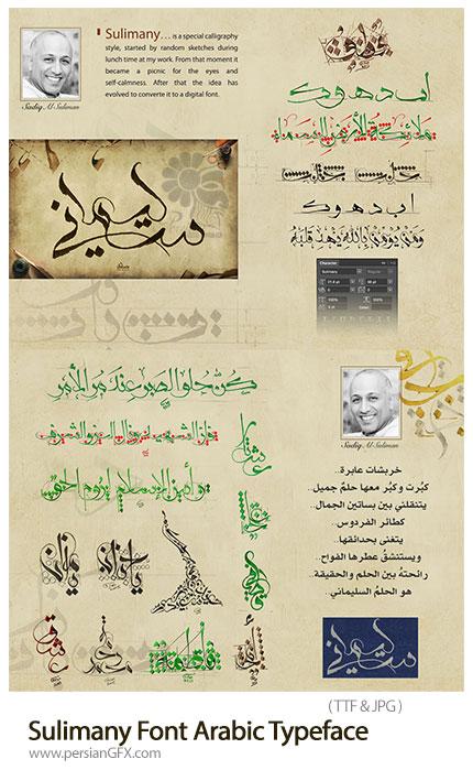 دانلود فونت عربی سلیمانی - Sulimany Font Arabic Typeface