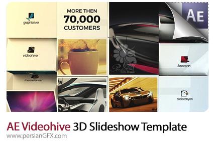 دانلود پروژه آماده افترافکت اسلایدشو تصاویر و ویدئوهای تجاری با افکت سه بعدی به همراه آموزش ویدئویی از ویدئوهایو - Videohive 3D Slideshow E-store E-commerce AE T