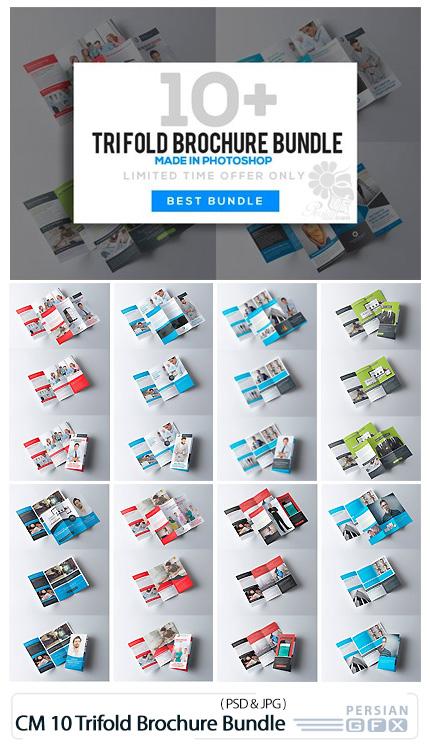 دانلود بیش از 10 بروشور لایه باز سه لت - CM 10 Trifold Brochure Bundle