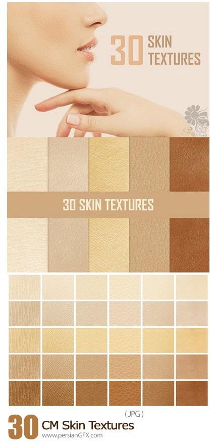 دانلود 30 تکسچر بافت پوست - CM 30 Skin Textures