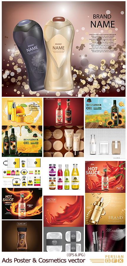 دانلود مجموعه تصاویر وکتور پوسترهای تبلیغاتی مواد غذایی و لوازم آرایشی - Advertising Poster And Ads Cosmetics vector