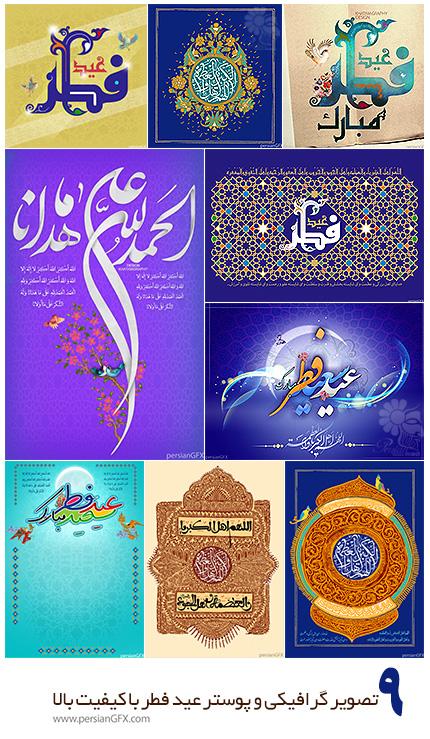 دانلود 9 تصویر گرافیکی و پوستر عید فطر با کیفیت بالا