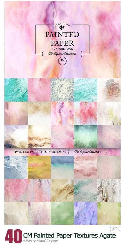 دانلود 40 تکسچر با کیفیت کاغذ نقاشی طرح عقیق - CM Painted Paper Textures Agate