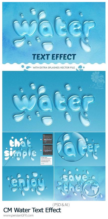 دانلود قالب لایه باز افکت متن آب شفاف برای فتوشاپ - CM Water Text Effect