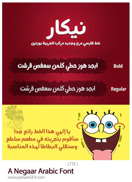 دانلود فونت عربی نیکار - A Negaar Arabic Font