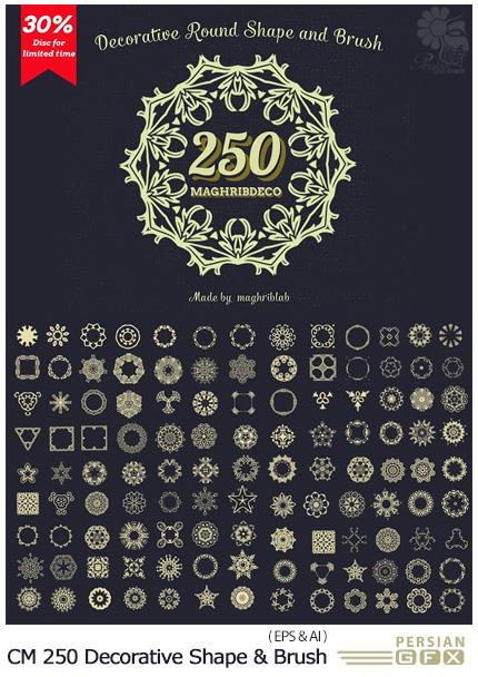 دانلود 250 وکتور اشکال تزئینی دایره ای همراه با براش برای ایلوستریتور - CM 250 Decorative Round Shape And Brush